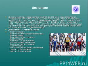 Дистанции Вначале мужчины соревновались в гонках 18 и 50 км, с 1936 добавляется