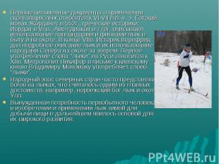 Первые письменные документы о применении скользящих лыж относятся к VI-VII в.в.