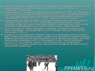 Лыжи использовались в армиях ПетраI и ЕкатериныII. В седую древность веков уходя