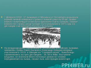 7 февраля 1910г. 12 лыжников от Москвы и от Петербурга разыграли первый личный ч