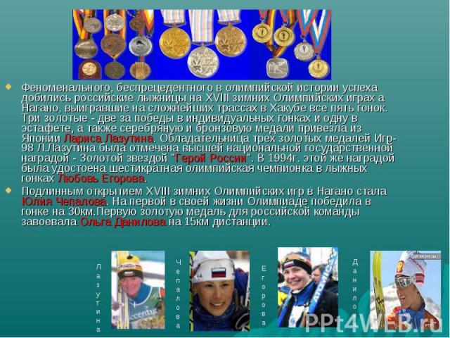 Феноменального, беспрецедентного в олимпийской истории успеха добились российские лыжницы на XVIII зимних Олимпийских играх а Нагано, выигравшие на сложнейших трассах в Хакубе все пять гонок. Три золотые - две за победы в индивидуальных гонках и одн…