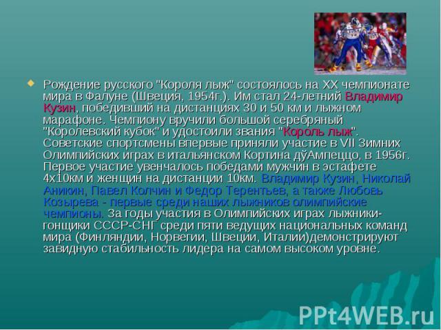 Рождение русского