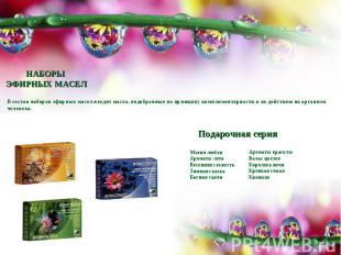 НАБОРЫ ЭФИРНЫХ МАСЕЛВ состав наборов эфирных масел входят масла, подобранные по