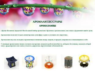 АРОМААКСЕССУАРЫ АРОМАЛАМПЫ«Арома-Ботаника» предлгает Вам большой выбор аромаламп
