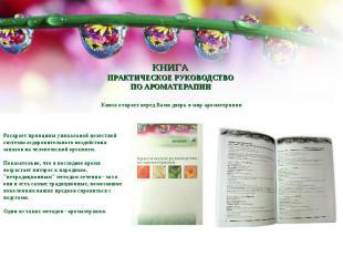 КНИГА ПРАКТИЧЕСКОЕ РУКОВОДСТВО ПО АРОМАТЕРАПИИ Книга откроет перед Вами дверь в