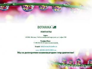 КОНТАКТЫАдрес: 115201, Москва, 2-й Котляковский переулок, д. 1, офис 220Телефо