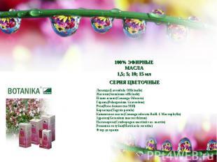 100% ЭФИРНЫЕ МАСЛА1,5; 5; 10; 15 млЛаванда(Lavendula Officinalis)Жасмин(Jasminum