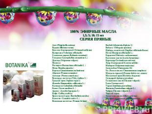 100% ЭФИРНЫЕ МАСЛА1,5; 5; 10; 15 млСЕРИЯ ПРЯНЫЕАнис(Pimpinella anisum)Бадьян(lll