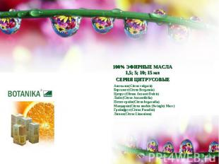 100% ЭФИРНЫЕ МАСЛА1,5; 5; 10; 15 млСЕРИЯ ЦИТРУСОВЫЕАпельсин(Citrus vulgaris)Берг