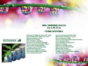 100% ЭФИРНЫЕ МАСЛА1,5; 5; 10; 15 млСЕРИЯ ЭКЗОТИКАЛемонграсс(Cymbopogon citratus