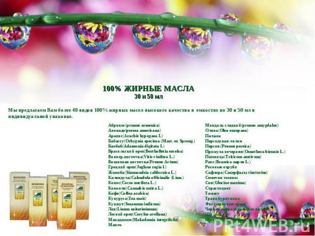 100% ЖИРНЫЕ МАСЛА30 и 50 млМы предлагаем Вам более 40 видов 100% жирных масел высокого качества в емкостях по 30 и 50 мл в индивидуальной упаковке.Абрикос(prunus armenica)Авокадо(persea americana)Арахис(Arachis hypogaea L)Бабассу(Orbygnia speciosa (…