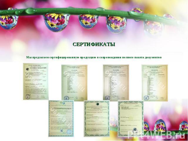 СЕРТИФИКАТЫМы предлагаем сертифицированную продукцию в сопровождении полного пакета документов