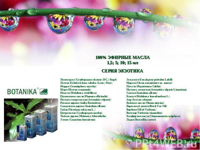 100% ЭФИРНЫЕ МАСЛА1,5; 5; 10; 15 млСЕРИЯ ЭКЗОТИКАЛемонграсс(Cymbopogon citratus (DC.) Stapf)Литсея Кубеба(Litsea cubeba (Lour.) Pers)Мирра(Commiphora myrrha)Мирт(Myrtus communis)Ниаули(Melaleuca viridiflora)Пиментовое масло(Pimenta officinalis)Полын…