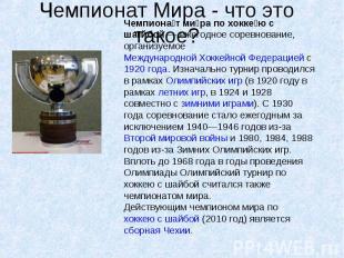 Чемпионат Мира - что это такое? Чемпионат мира по хоккею с шайбой— ежегодное со