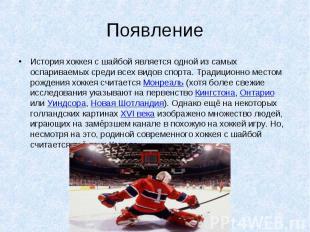 Появление История хоккея с шайбой является одной из самых оспариваемых среди все