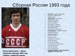 Сборная России 1993 года Вячеслав Быков – игрок сборной образца 1993 год. Сейчас