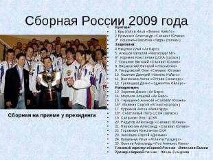 Сборная России 2009 года Вратари:1.Брызгалов Илья «Финикс Койотс» 2.Еременко Але