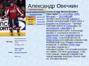 Александр Овечкин Александр Михайлович Овечкин (17 сентября 1985, Москва) — росс