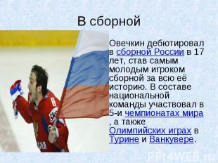 В сборной Овечкин дебютировал в сборной России в 17 лет, став самым молодым игро