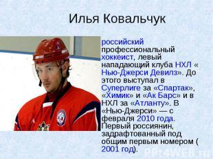 Илья Ковальчук российский профессиональный хоккеист, левый нападающий клуба НХЛ