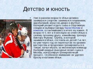Детство и юность Уже в раннем возрасте Илья активно занимался спортом: занимался