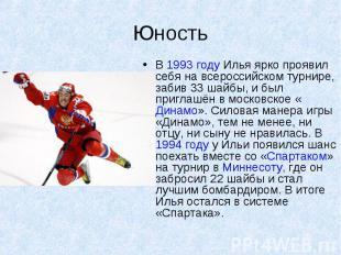 Юность В 1993 году Илья ярко проявил себя на всероссийском турнире, забив 33 шай
