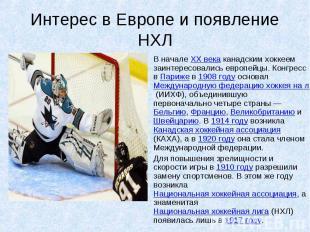 Интерес в Европе и появление НХЛ В начале XX века канадским хоккеем заинтересова