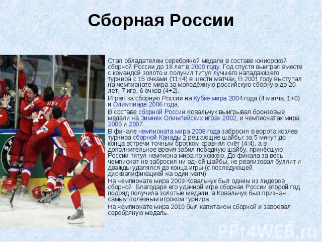 Сборная России Стал обладателем серебряной медали в составе юниорской сборной России до 18 лет в 2000 году. Год спустя выиграл вместе с командой золото и получил титул лучшего нападающего турнира с 15 очками (11+4) в шести матчах. В 2001 году выступ…