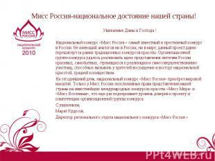 Мисс Россия-национальное достояние нашей страны! Уважаемые Дамы и Господа !. Нац