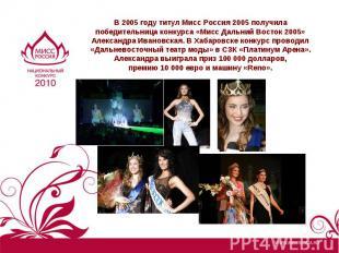 В 2005 году титул Мисс Россия 2005 получила победительница конкурса «Мисс Дальни