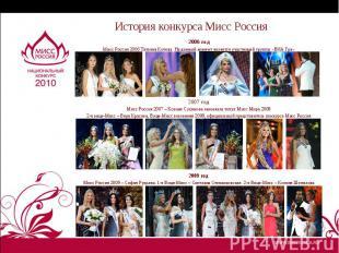 История конкурса Мисс Россия 2006 годМисс Россия 2006 Татьяна Котова. На данный