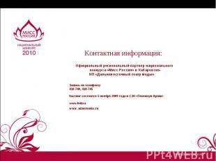 Контактная информация: Официальный региональный партнер национального конкурса «