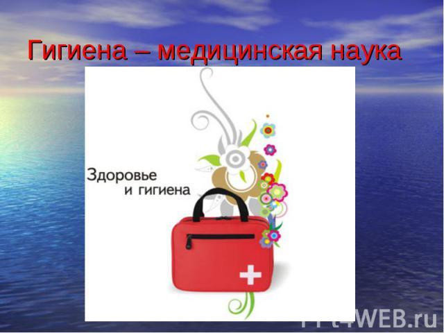Гигиена – медицинская наука