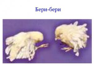 Бери-бери