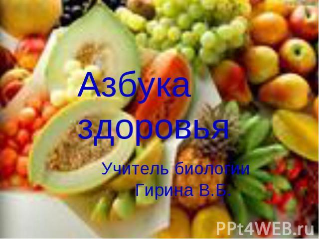 Азбука здоровьяУчитель биологии Гирина В.Б.