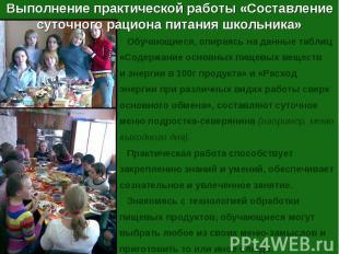 Выполнение практической работы «Составление суточного рациона питания школьника»