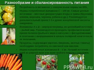 Разнообразие и сбалансированность питания Потребность в витаминах у северян выше