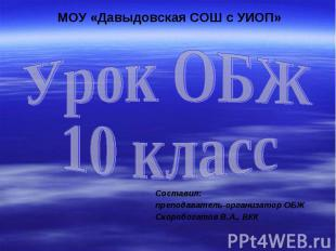 Урок ОБЖ 10 классСоставил: преподаватель-организатор ОБЖ Скоробогатов В.А., ВКК