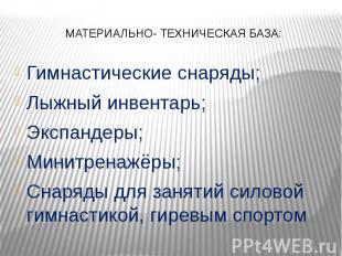 МАТЕРИАЛЬНО- ТЕХНИЧЕСКАЯ БАЗА: Гимнастические снаряды;Лыжный инвентарь;Экспандер