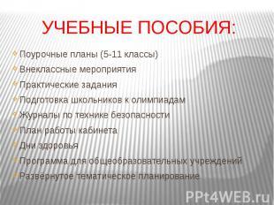 УЧЕБНЫЕ ПОСОБИЯ: Поурочные планы (5-11 классы)Внеклассные мероприятияПрактически