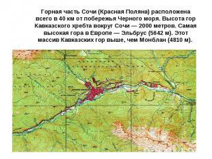 Горная часть Сочи (Красная Поляна) расположена всего в40кмот побережья Черног