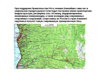 При поддержке Правительства РФ в течение ближайших семи лет в уникальном городе-