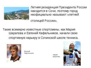Летняя резиденция Президента России находится вСочи, поэтому город неофициально