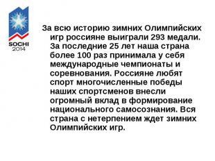 За всю историю зимних Олимпийских игр россияне выиграли 293 медали. За последние