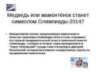 Медведь или мамонтёнок станет символом Олимпиады-2014? Инициативная группа, пред