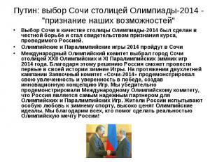 """Путин: выбор Сочи столицей Олимпиады-2014 - """"признание наших возможностей"""" Выбор"""