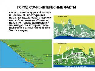 ГОРОД СОЧИ: ИНТЕРЕСНЫЕ ФАКТЫ Сочи— самый крупный курорт вРоссии. Онпростирает
