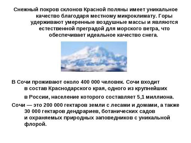 Снежный покров склонов Красной поляны имеет уникальное качество благодаря местному микроклимату. Горы удерживают умеренные воздушные массы иявляются естественной преградой для морского ветра, что обеспечивает идеальное качество снега. ВСочи прожив…
