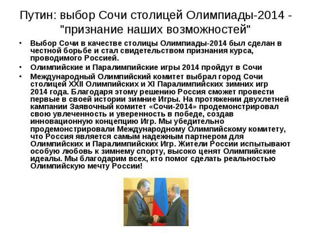 Путин: выбор Сочи столицей Олимпиады-2014 -