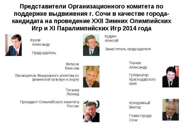 Представители Организационного комитета по поддержке выдвижения г. Сочи в качестве города-кандидата на проведение ХХII Зимних Олимпийских Игр и XI Паралимпийских Игр 2014 года